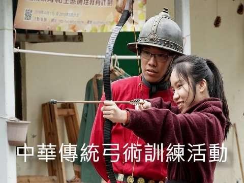 中華傳統弓術訓練活動